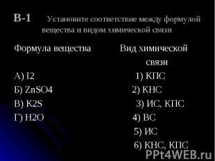 Формула вещества Вид химической Формула вещества Вид химической связи А) I2 1) К