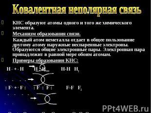 КНС образуют атомы одного и того же химического элемента. КНС образуют атомы одн