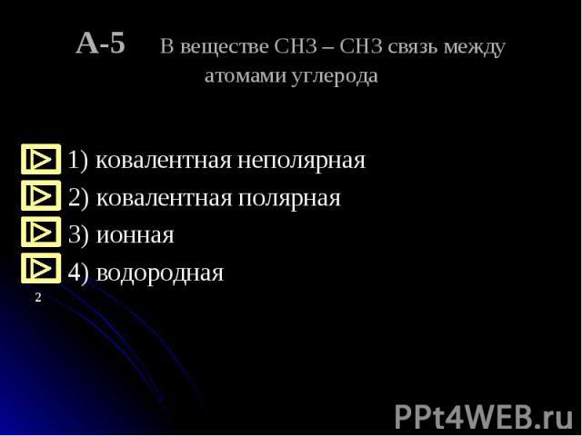 1) ковалентная неполярная 2) ковалентная полярная 3) ионная 4) водородная 2