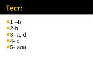 1 –b 1 –b 2-b 3- a, d 4- c 5- или
