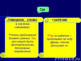 ВВОДНОЕ СЛОВО ВВОДНОЕ СЛОВО в значении «например». Члены предложения бывают разн