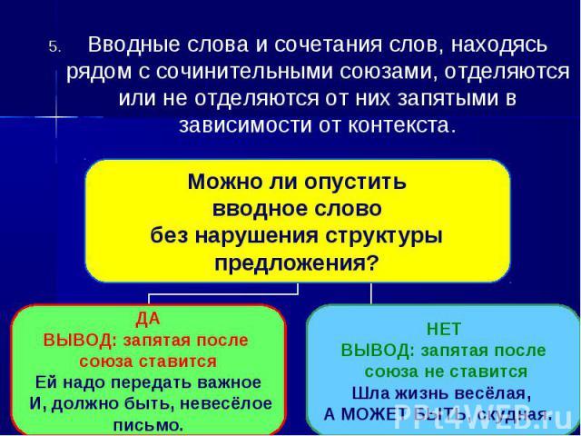 Вводные слова и сочетания слов, находясь рядом с сочинительными союзами, отделяются или не отделяются от них запятыми в зависимости от контекста. Вводные слова и сочетания слов, находясь рядом с сочинительными союзами, отделяются или не отделяются о…