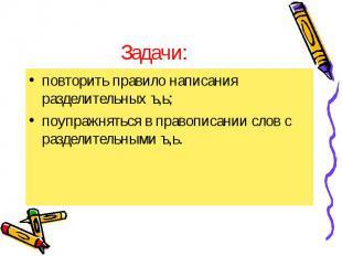 Задачи: повторить правило написания разделительных ъ,ь; поупражняться в правопис