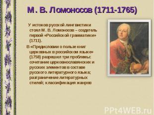 У истоков русской лингвистики стоял М. В. Ломоносов – создатель первой «Российск