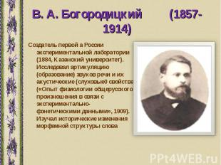 Создатель первой а России экспериментальной лаборатории (1884, Казанский универс