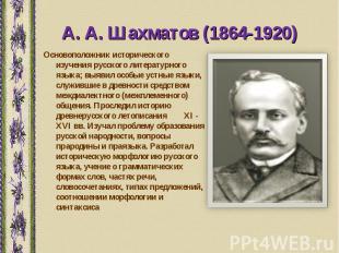 Основоположник исторического изучения русского литературного языка; выявил особы