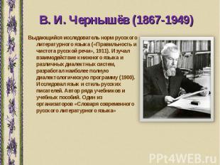 Выдающийся исследователь норм русского литературного языка («Правильность и чист