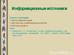 Портреты языковедов: Портреты языковедов: 1. http://ru.wikipedia.org/wik 2. http