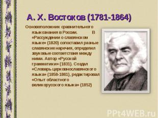 Основоположник сравнительного языкознания в России. В «Рассуждении о славянском