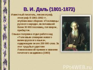 Известный писатель, лексикограф, этнограф. В 1861-1862 гг. опубликовал сборник «