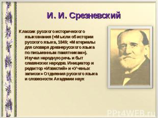 Классик русского исторического языкознания («Мысли об истории русского языка, 18