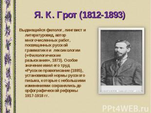 Выдающийся филолог, лингвист и литературовед, автор многочисленных работ, посвящ