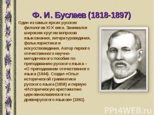 Один из самых ярких русских филологов XIX века. Занимался широким кругом вопросо