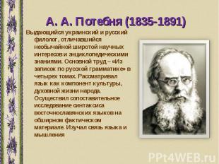 Выдающийся украинский и русский филолог, отличавшийся необычайной широтой научны