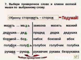7. Выбери проверочное слово и кликни кнопкой мыши по выбранному слову.