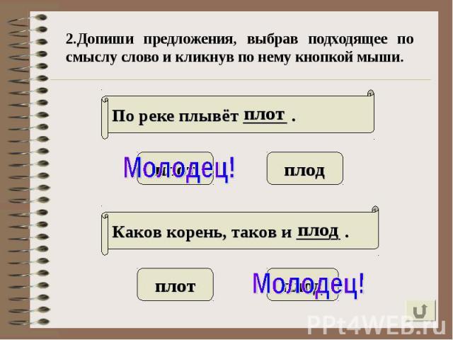 2.Допиши предложения, выбрав подходящее по смыслу слово и кликнув по нему кнопкой мыши.