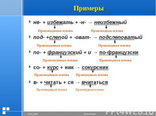 Примеры не- + избежать + -н- → неизбежный под- +слепой + -оват- → подслеповатый