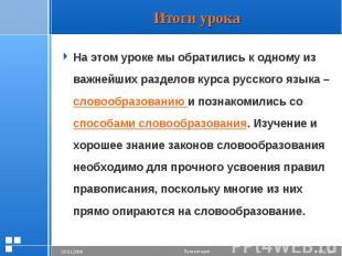 Итоги урока На этом уроке мы обратились к одному из важнейших разделов курса рус