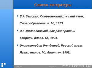 Список литературы Е.А.Земская. Современный русский язык. Словообразование. М., 1