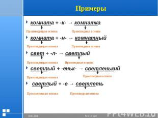 Примеры комната + -к- → комнатка комната + -н- → комнатный свет + -л- → светлый