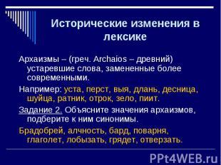 Архаизмы – (греч. Archaios – древний) устаревшие слова, замененные более совреме
