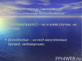 С вывертом(разг.) выверт – неестественное телодвижение С вывертом(разг.) выверт