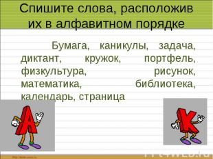 Бумага, каникулы, задача, диктант, кружок, портфель, физкультура, рисунок, матем