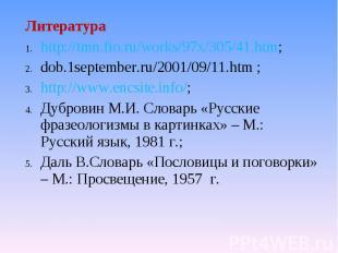 Литература Литература http://tmn.fio.ru/works/97x/305/41.htm; dob.1september.ru/