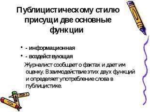 - информационная - информационная - воздействующая Журналист сообщает о фактах и