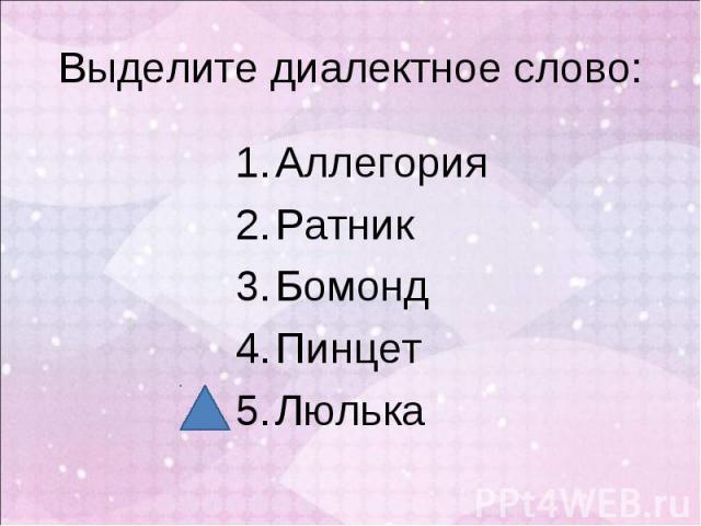 Аллегория Аллегория Ратник Бомонд Пинцет Люлька