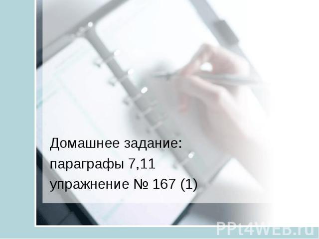 Домашнее задание: Домашнее задание: параграфы 7,11 упражнение № 167 (1)
