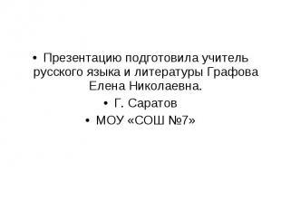 Презентацию подготовила учитель русского языка и литературы Графова Елена Никола