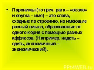 Паронимы (то греч. para – «около» и onyma – имя) – это слова, сходные по строени