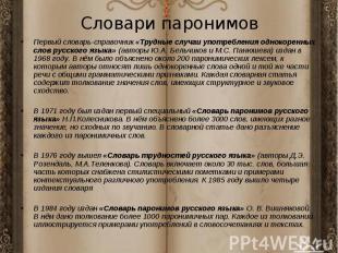 Первый словарь-справочник «Трудные случаи употребления однокоренных слов русског