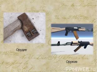 Орудие Орудие