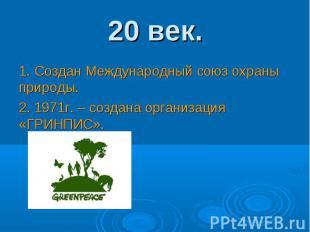 1. Создан Международный союз охраны природы. 1. Создан Международный союз охраны
