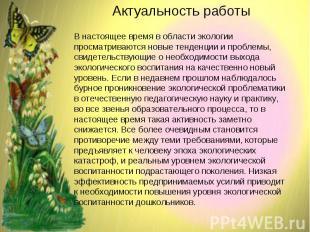 Актуальность работы Актуальность работы В настоящее время в области экологии про