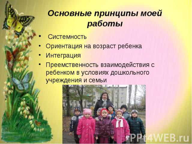 Системность Системность Ориентация на возраст ребенка Интеграция Преемственность взаимодействия с ребенком в условиях дошкольного учреждения и семьи