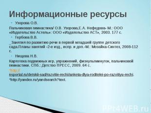 Информационные ресурсы Узорова О.В. Пальчиковая гимнастика/ О.В. Узорова,Е.А. Не
