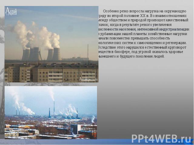 Особенно резко возросла нагрузка на окружающую среду во второй половине XX в. Во взаимоотношениях между обществом и природой произошел качественный скачок, когда в результате резкого увеличения численности населения, интенсивной индустриализации и у…