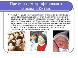 К 1978 г. численность населения страны почти достигла 1 млрд и продолжала расти.