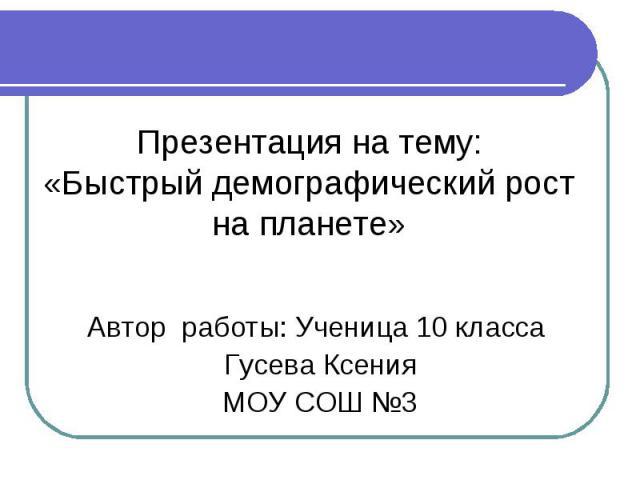 Автор работы: Ученица 10 класса Автор работы: Ученица 10 класса Гусева Ксения МОУ СОШ №3