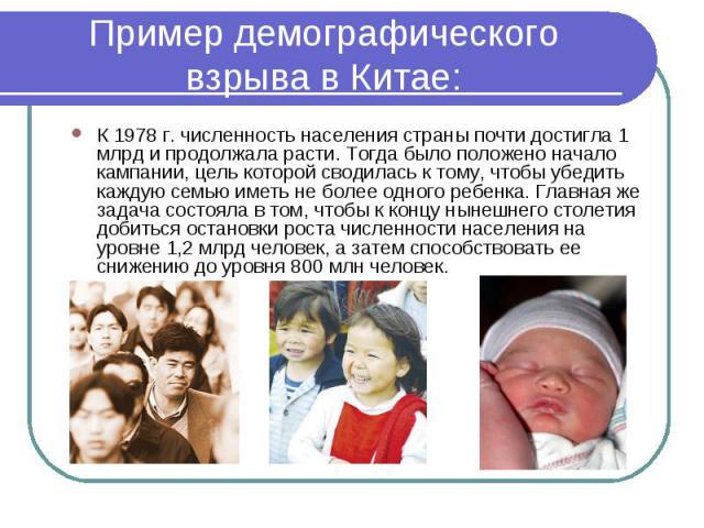 К 1978 г. численность населения страны почти достигла 1 млрд и продолжала расти. Тогда было положено начало кампании, цель которой сводилась к тому, чтобы убедить каждую семью иметь не более одного ребенка. Главная же задача состояла в том, чтобы к …