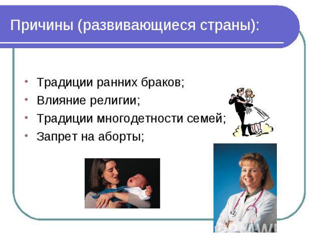 Традиции ранних браков; Влияние религии; Традиции многодетности семей; Запрет на аборты;