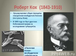 Роберт Кох (1843-1910) Сформулировал общие принципы определения возбудителя боле