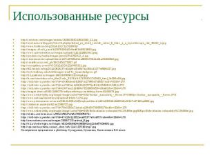 Использованные ресурсы http://smishno.com/images/articles/20080303013910360_21.j