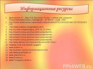 Драгомилов А.Г., Маш Р.Д. Биология: 8 класс: учебник для учащихся общеообразоват