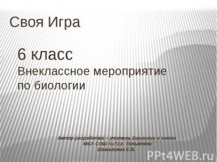 Своя Игра Автор разработки – учитель биологии и химии МБУ СОШ №71 г. Тольятти Ша