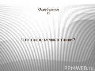 Определения 20 Что такое межклетники?