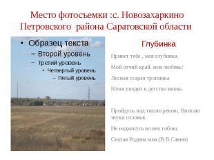 Место фотосъемки :с. Новозахаркино Петровского района Саратовской области Глубин